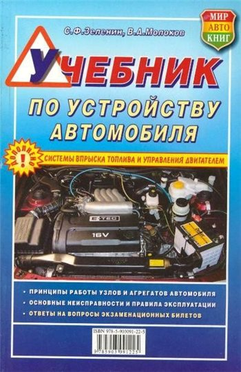 Учебник по устройству автомобиля (PDF)