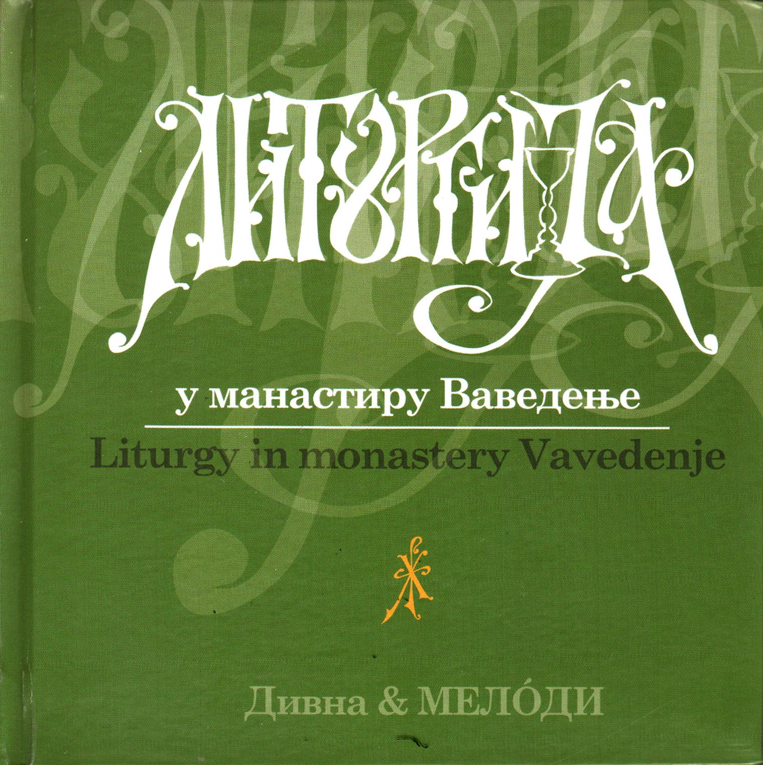 Любоевич и Мелoди - Liturgija u manastiru Vavedenje (2004)