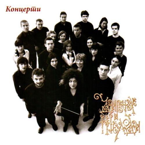 Дивна Любоевич и Мелoди - Концерти (2006)