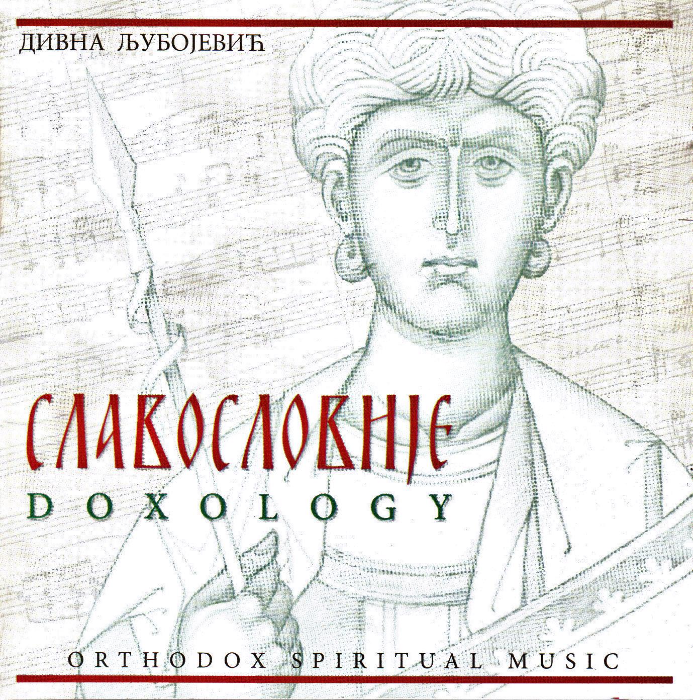 Дивна Любоевич и Мелоди - Doxology (Славословие) (2002)
