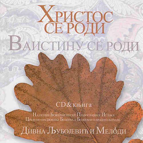 Дивна Любоевич и Мелoди - Христос се роди (2007)