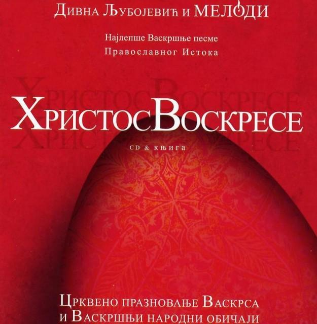 Дивна Любоевич и Мелoди - Христос Воскресе (2007)