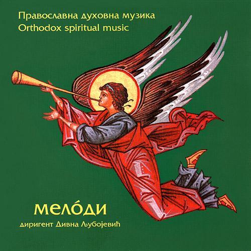 Дивна Любоевич и Мелoди - Православна духовна музыка (2002)