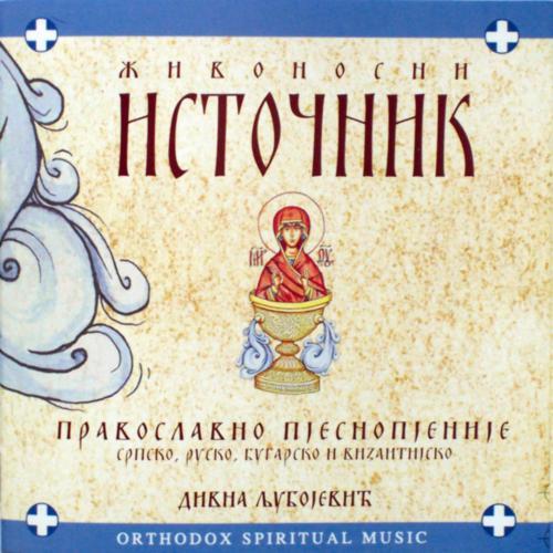 Дивна Любоевич и Мелоди - Живоносный Источник (2001)