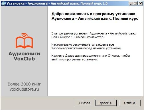 Самоучитель - Английский. Полный курс (2013) PC