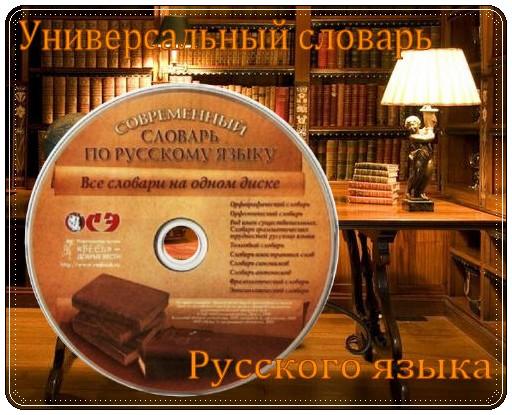 Современный словарь по русскому языку