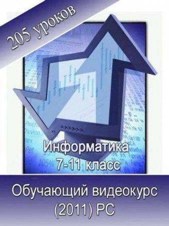 Информатика 7-11 Класс. Обучающий видеокурс (2011)