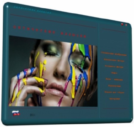Мир оптических иллюзий (2011) PC