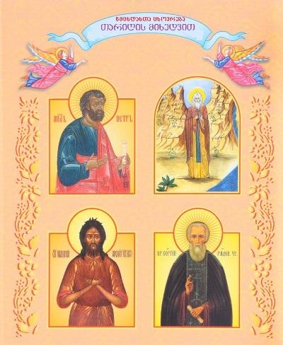 წმინდანთა ცხოვრება თარიღის მიხედვით