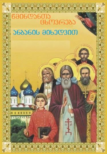 წმინდანთა ცხოვრება ანბანის მიხედვით