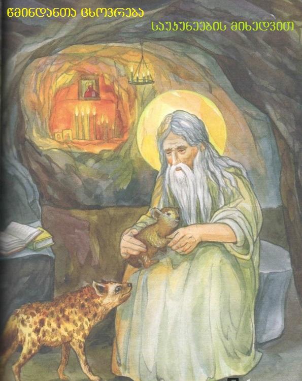 წმინდანთა ცხოვრება საუკუნის მიხედვით